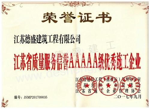质量服务5AJ级荣誉证书